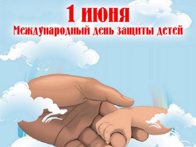 http://logopedryadom.ucoz.ru/_tbkp/1_ijunja-den_zashhity_detej.jpg