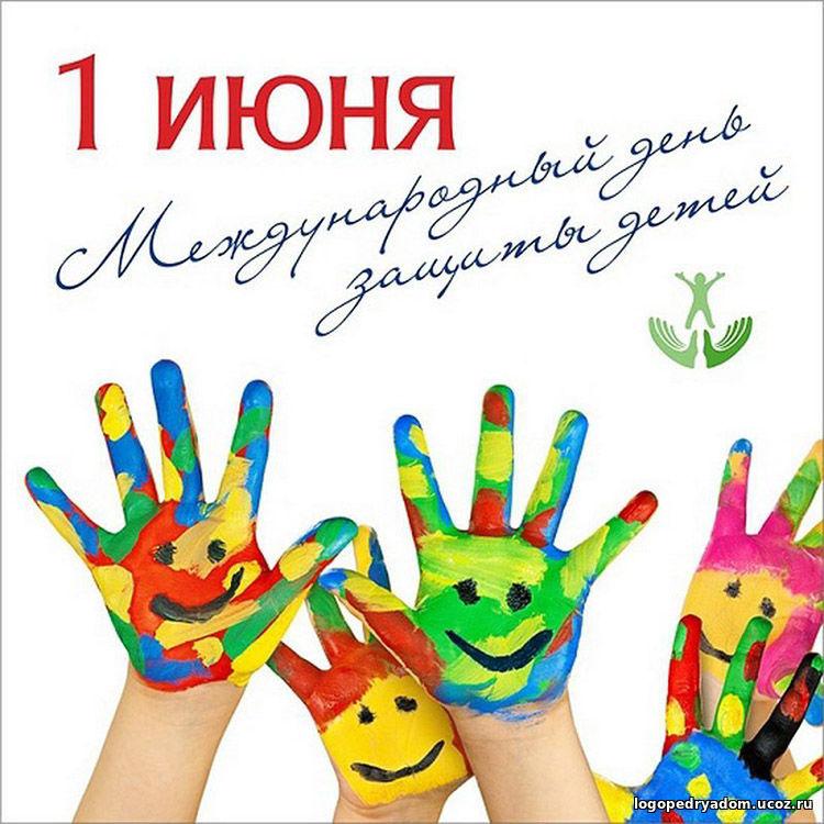 Открытки днем, картинка на 1 июня день защиты детей