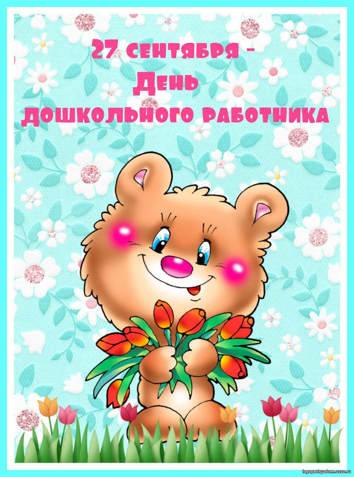 С днем дошкольного работника 27 сентября открытки
