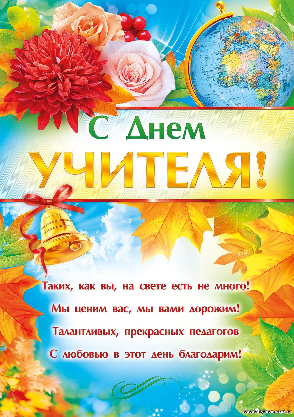 Свадебной открытке, 5 октября день учителя картинки поздравления