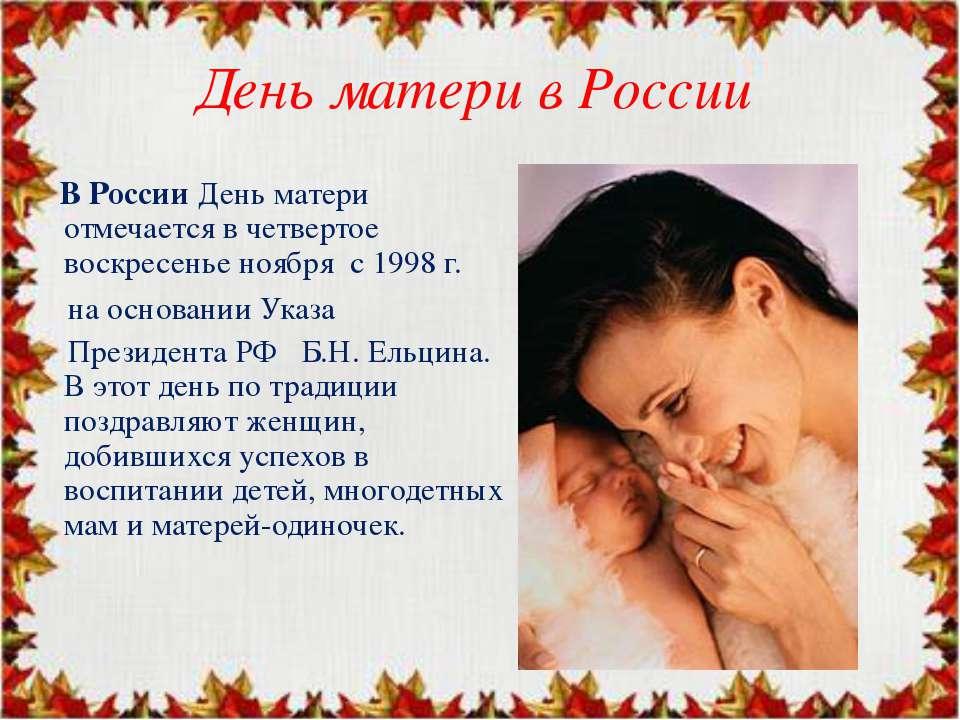Презентация поздравление с днем матери